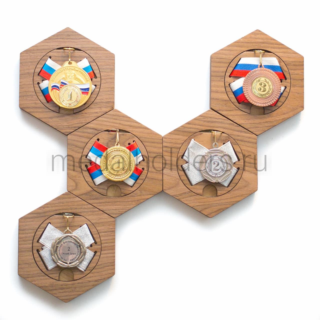 """Медальница сотовая """"Орех"""", комплект из пяти держателей для медалей"""