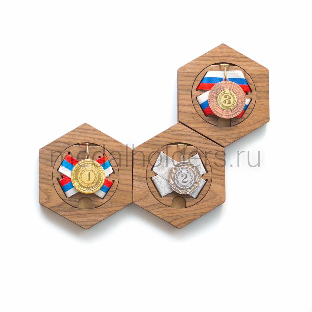 """Медальница сотовая """"Орех"""", комплект из трех держателей для медалей"""