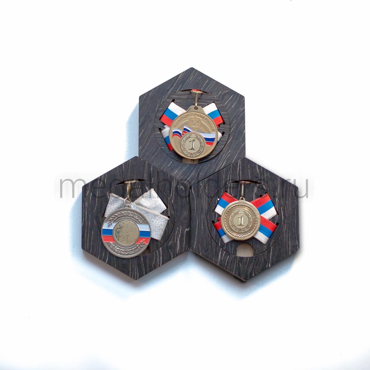 """Медальница сотовая """"Чёрный Эбен"""", комплект из трех держателей для медалей"""