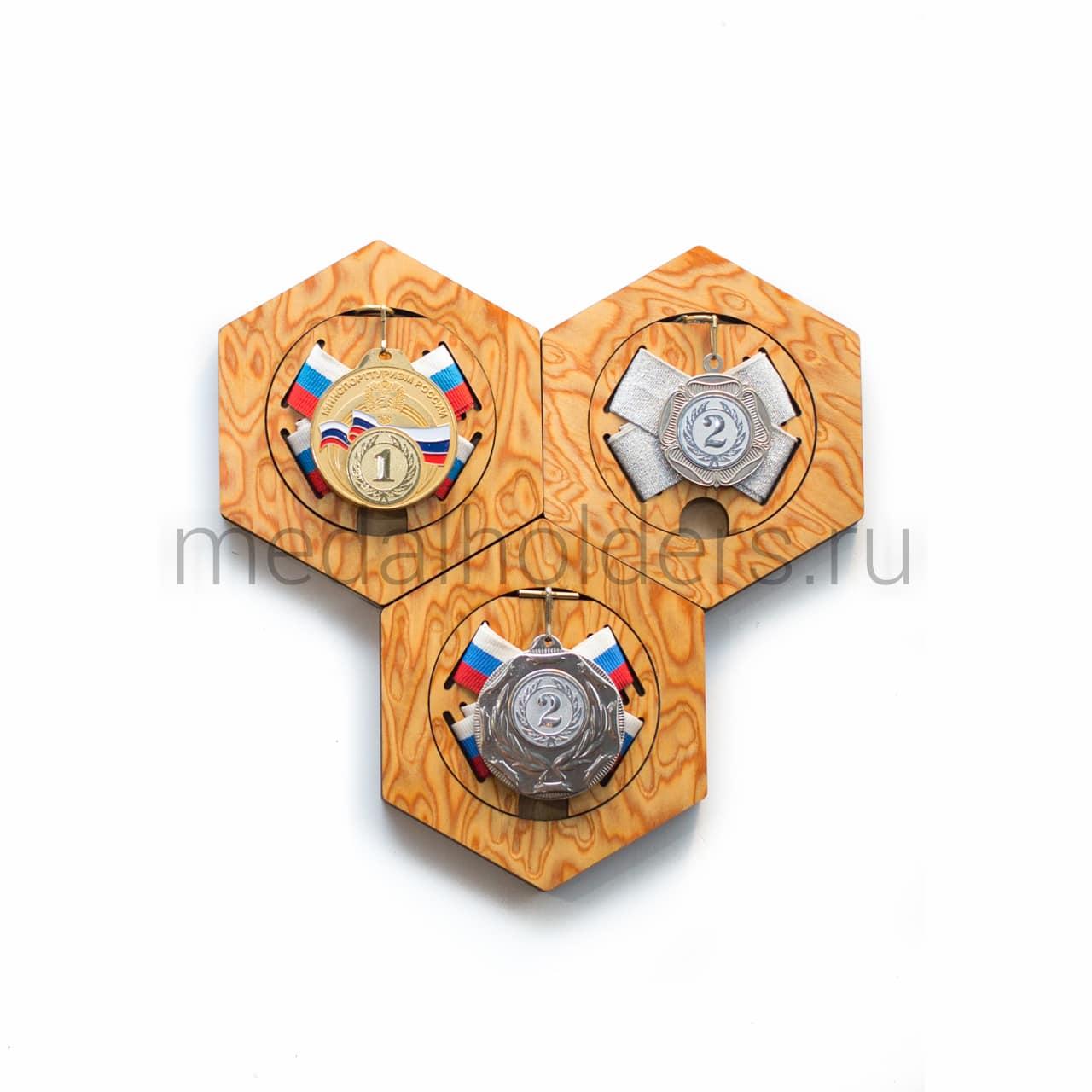 """Медальница сотовая """"Янтарный Дуб"""", комплект из трех держателей для медалей"""