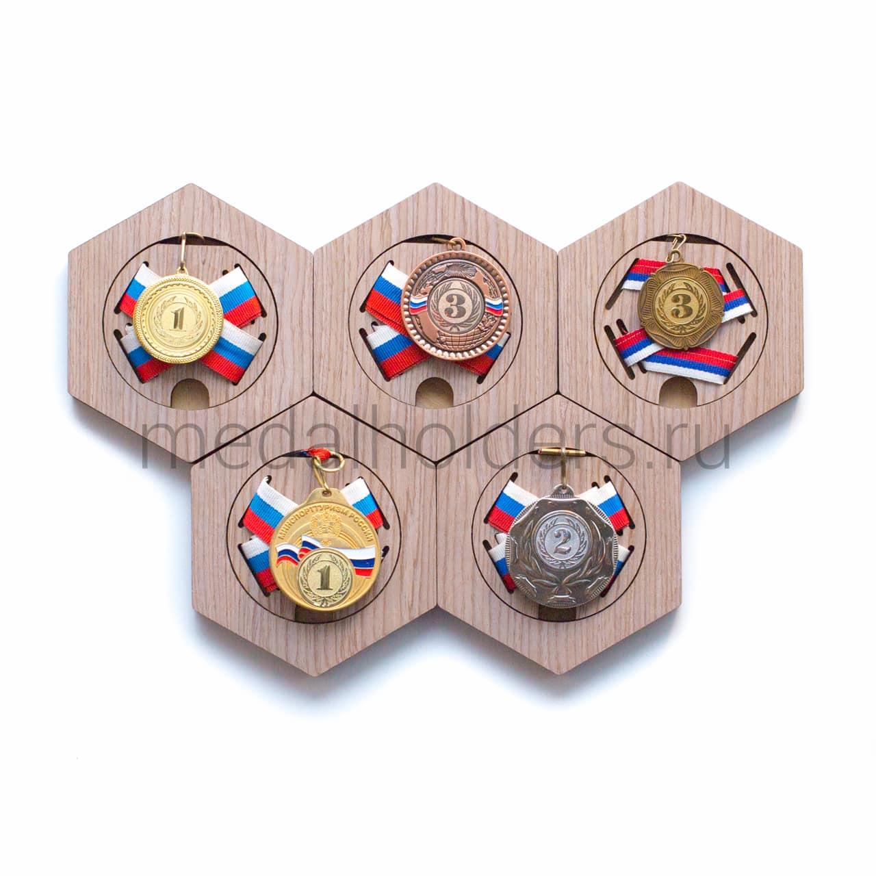 """Медальница сотовая """"Дуб"""", комплект из пяти держателей для медалей"""