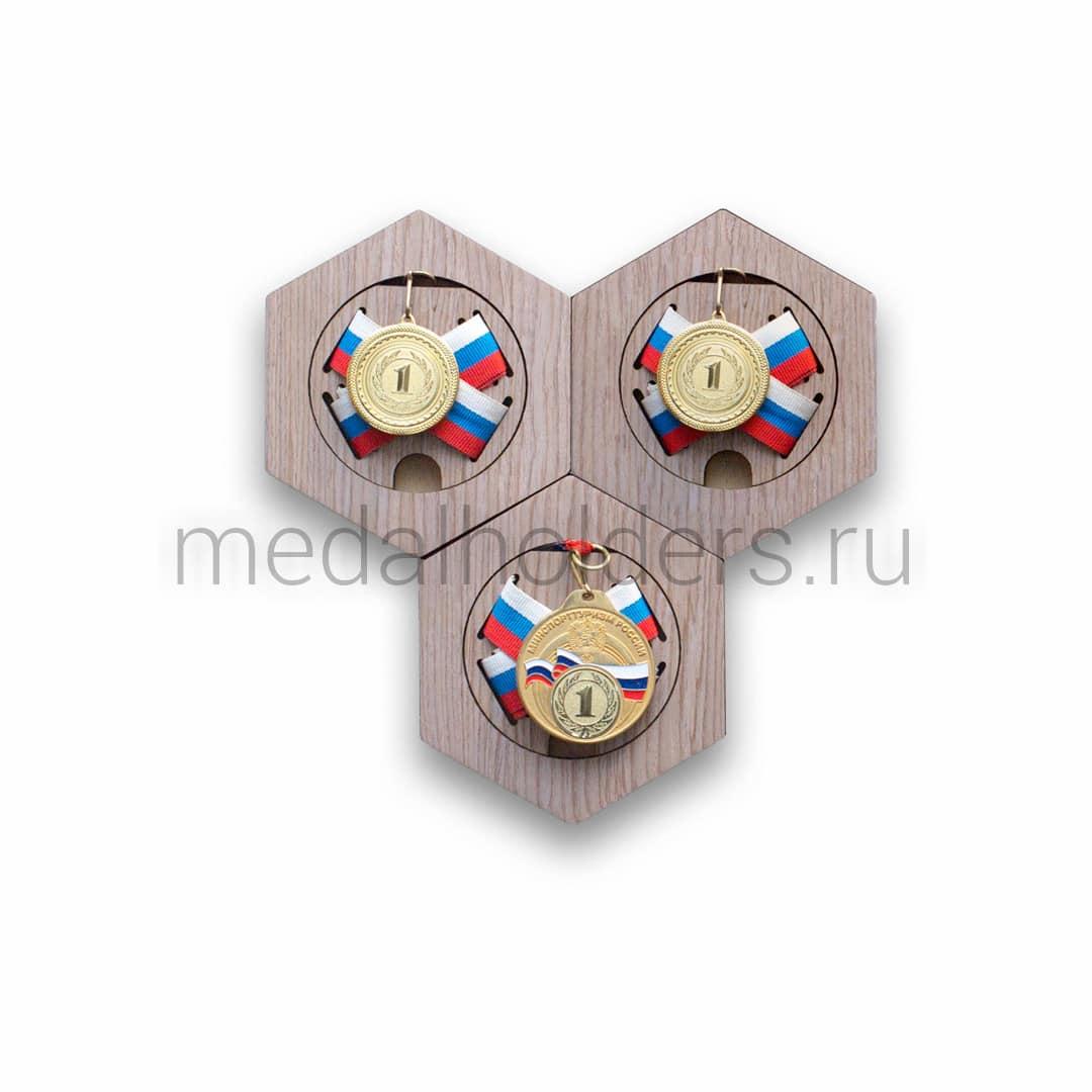 """Медальница сотовая """"Дуб"""", комплект из 3 шт."""