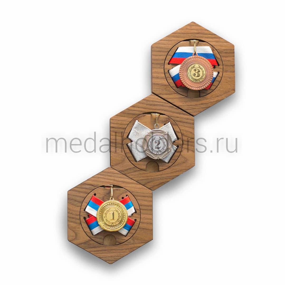 """Медальница сотовая """"Орех"""", комплект из 3 шт."""