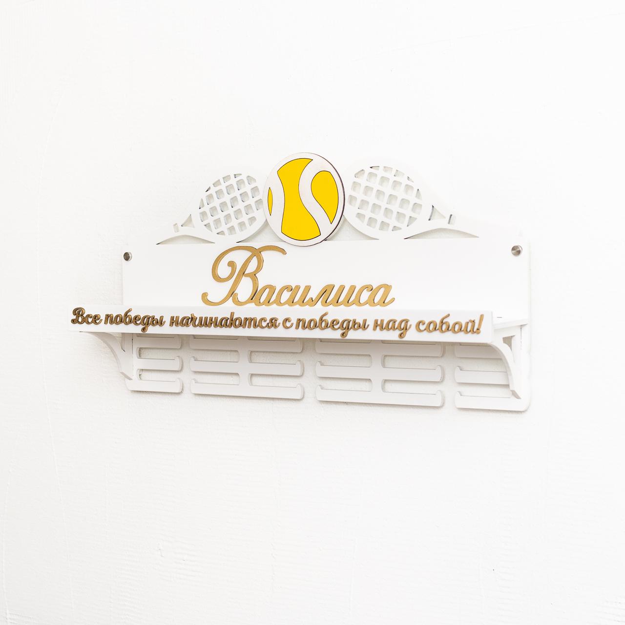 Медальница Теннис, белая