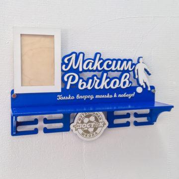 Медальница Футбол с логотипом клуба Максим Рычков