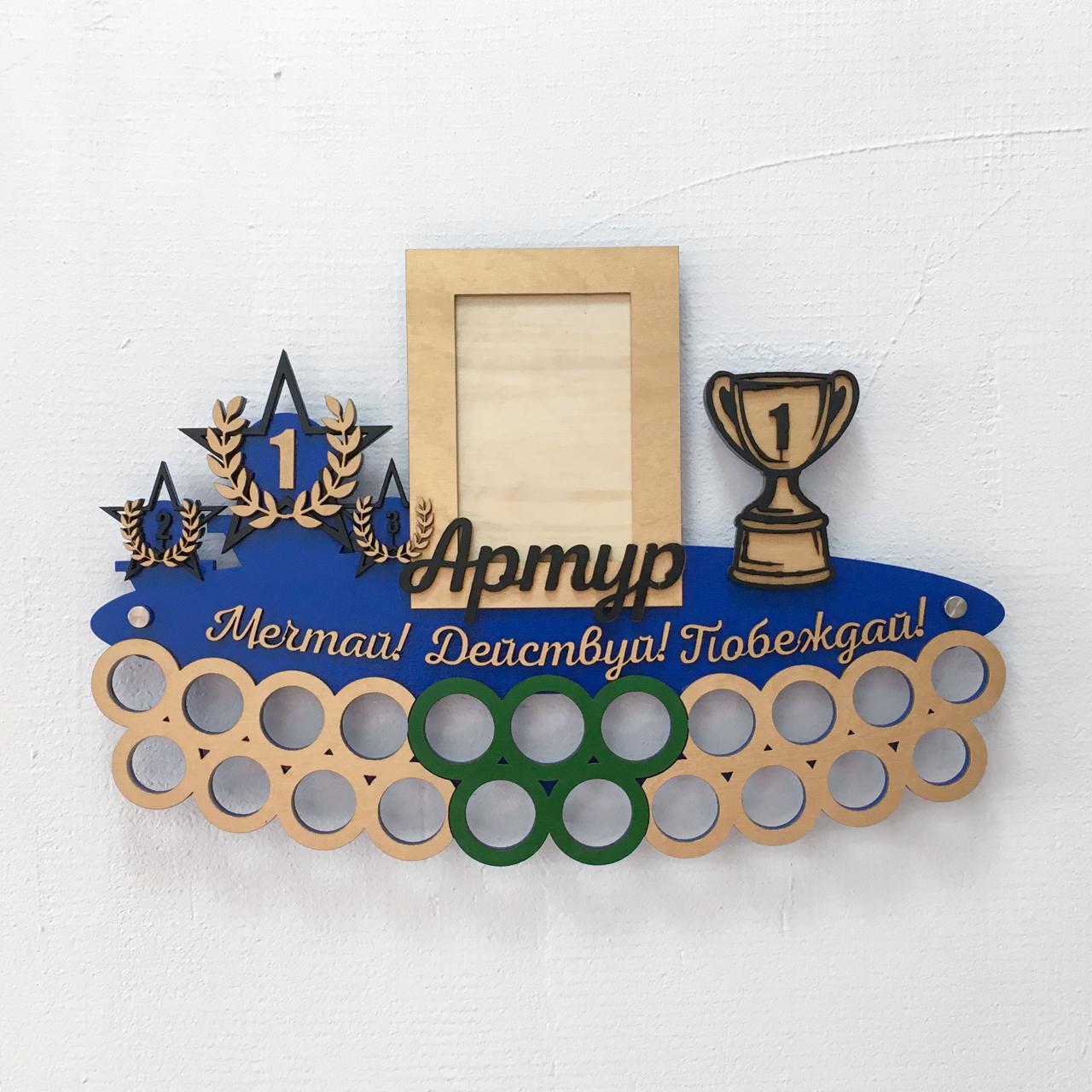 Универсальная медальница с кольцами
