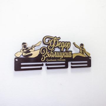 Медальница Гребной слалом, коричневая
