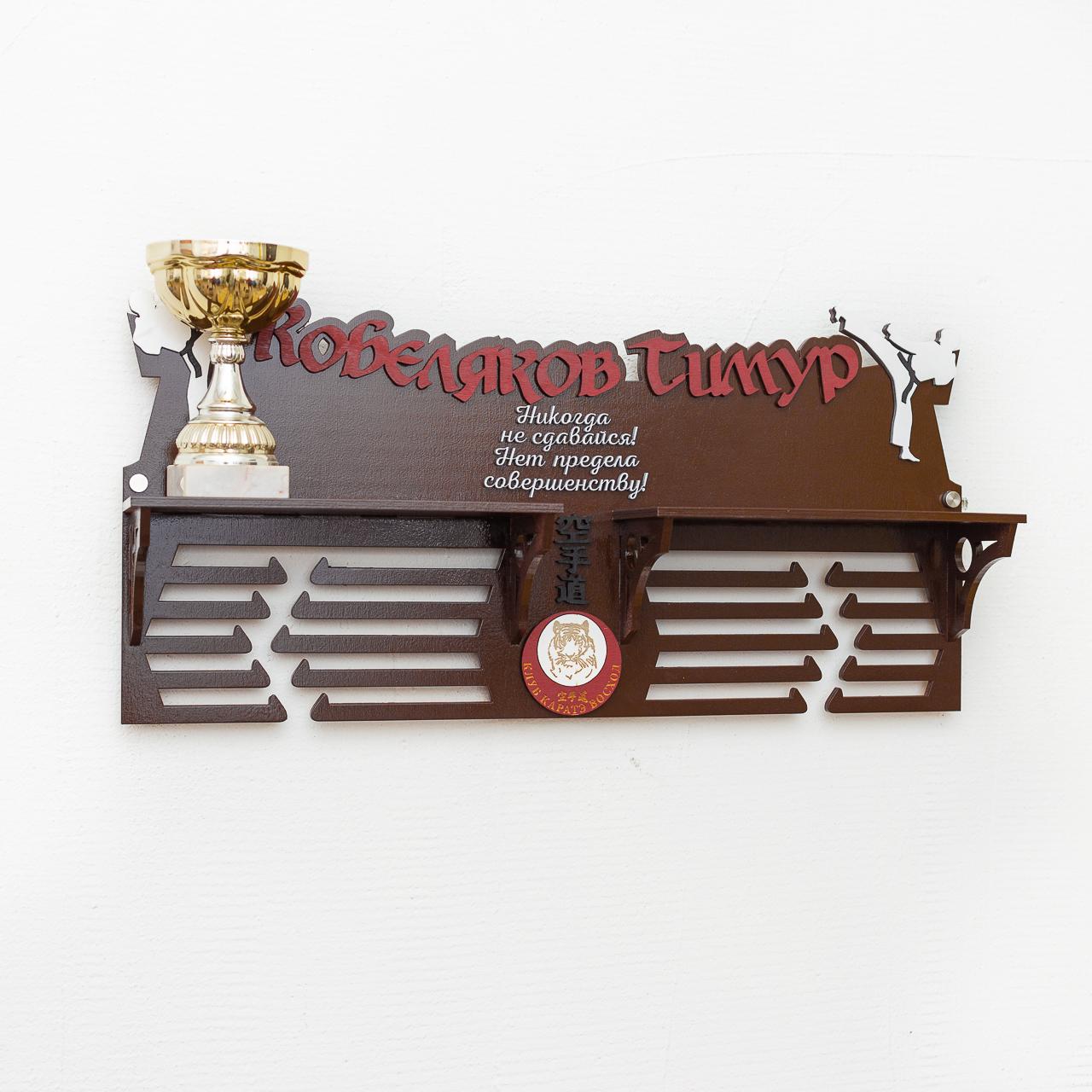 Медальница Карате, коричневая