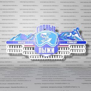 Медальница Горные лыжи, белая финальный макет
