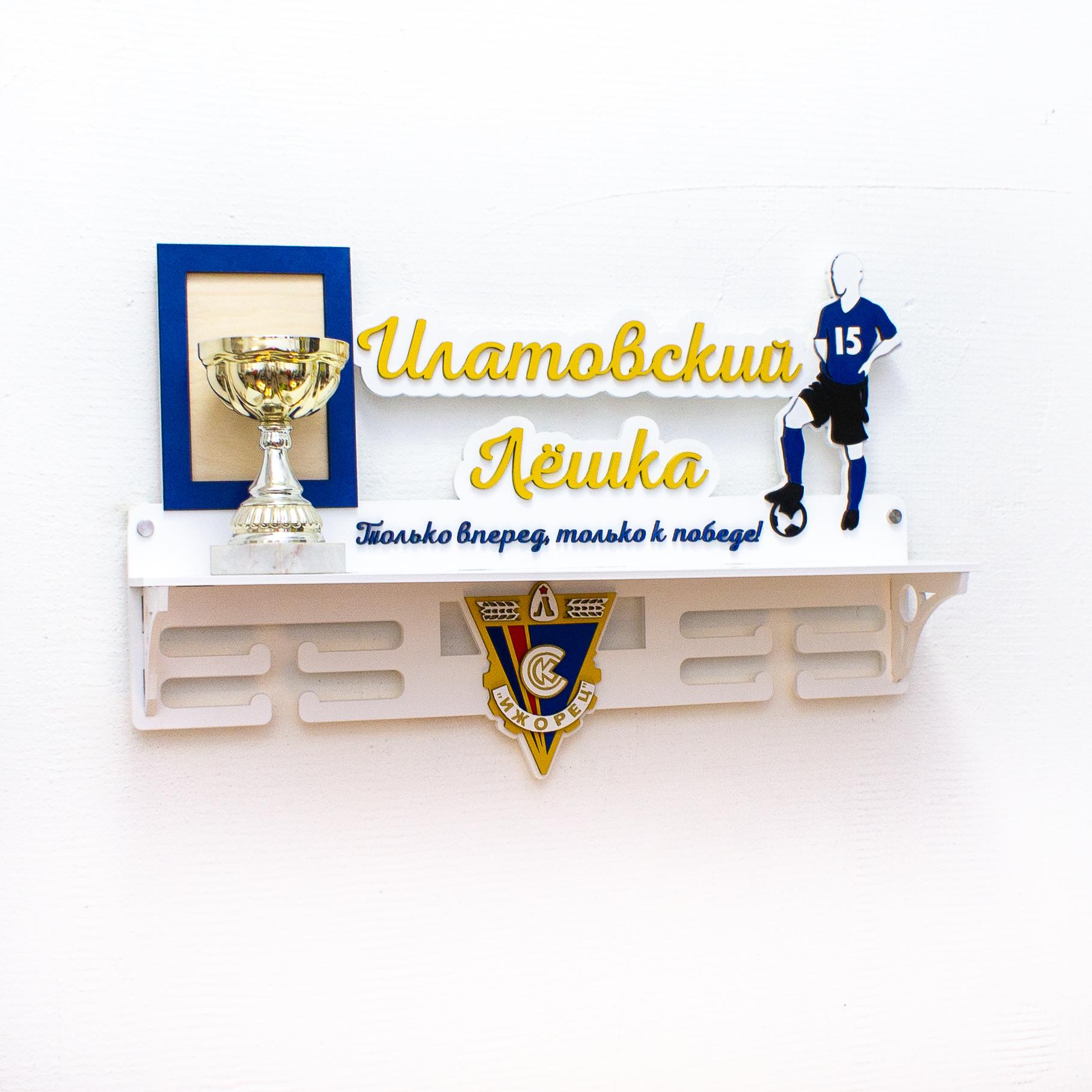 Медальница Футбол с фоторамкой, белая