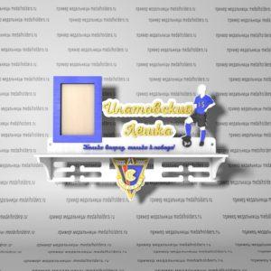 Медальница Футбол с фоторамкой, белая финальный макет