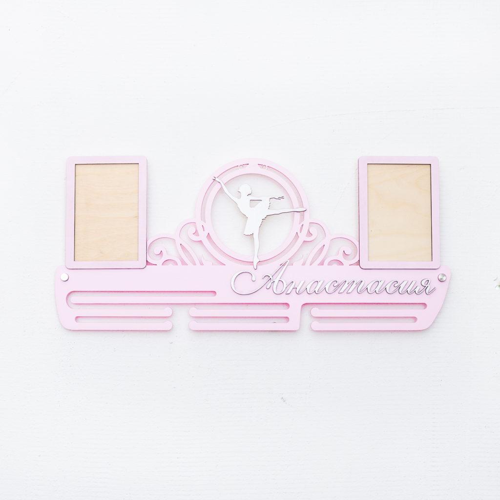 Медальница Балет, розовая