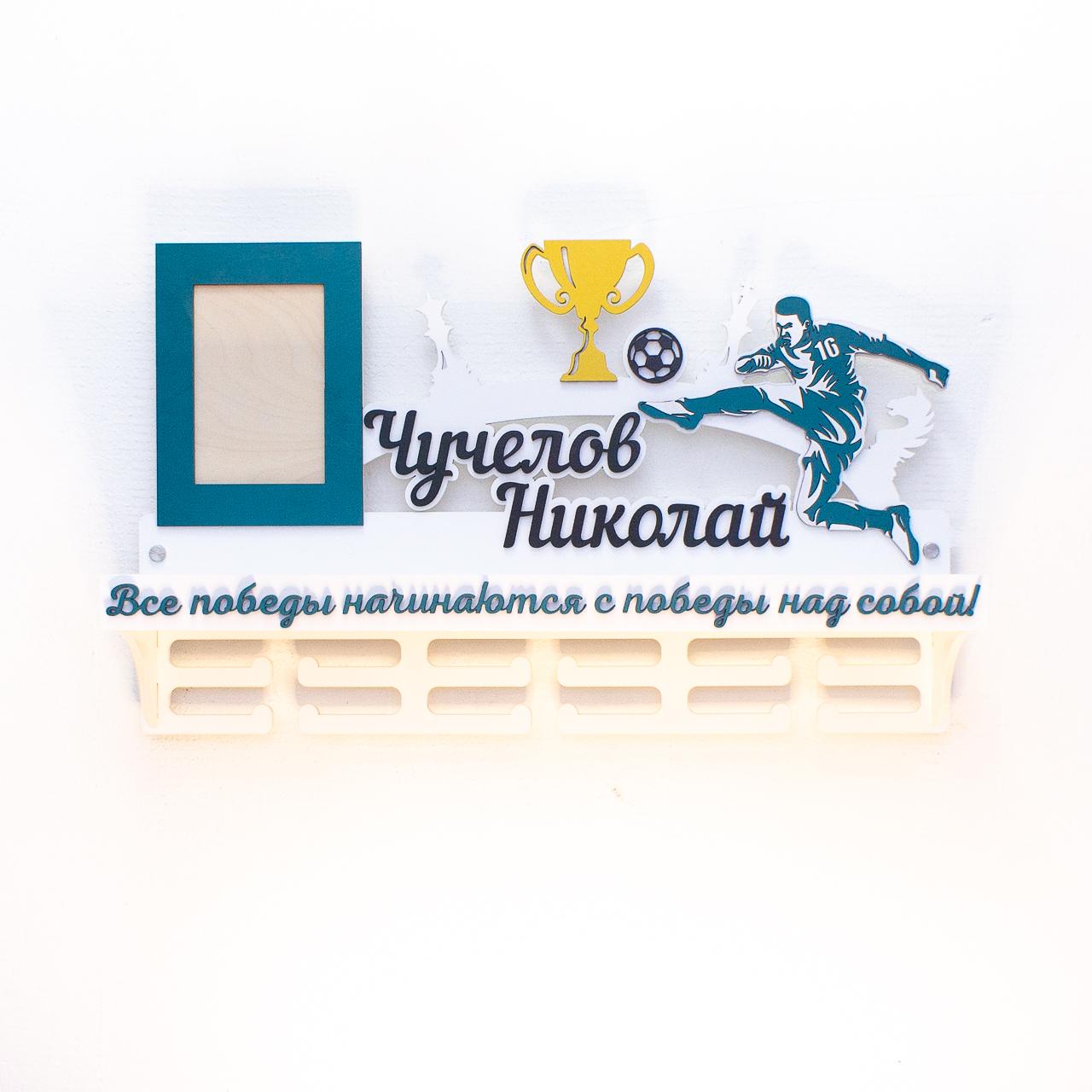 Медальница Футбол и шахматы, белая