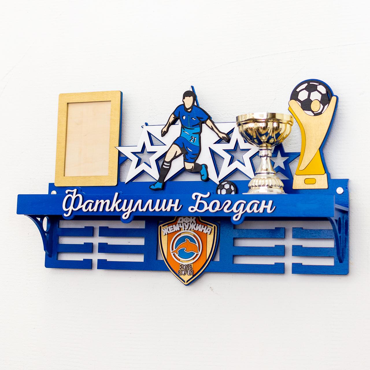 Медальница Футбол с эмблемой, синяя