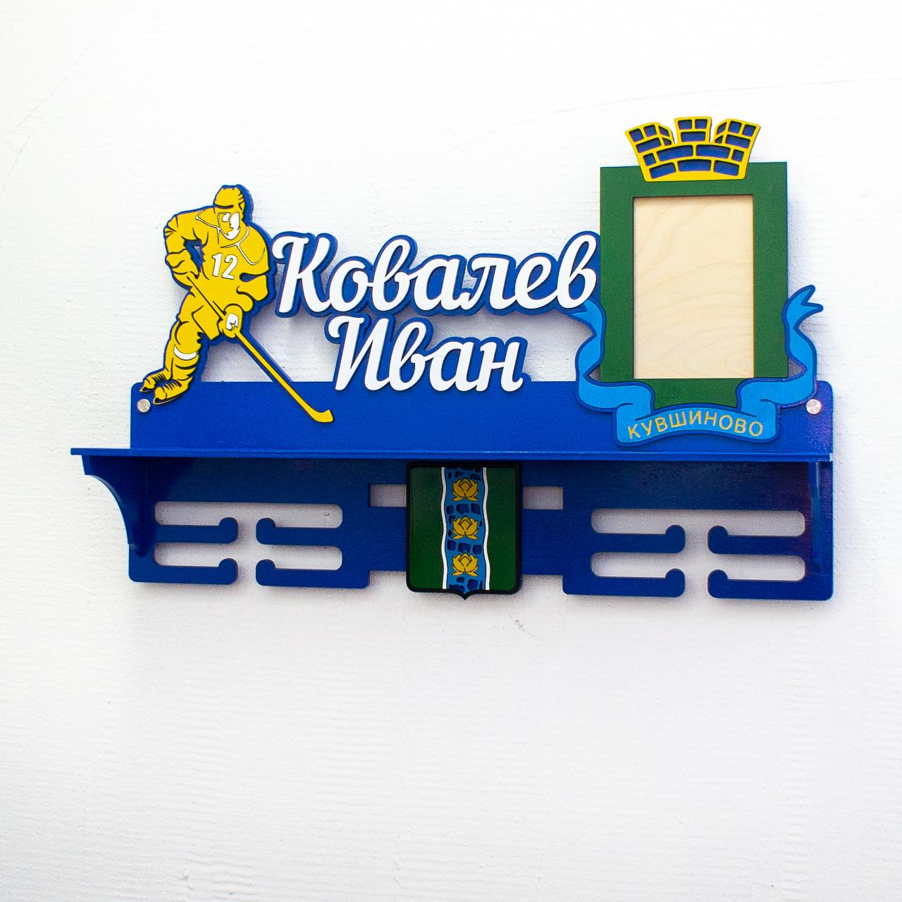 Медальница Хоккей с эмблемой, синяя