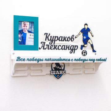 Медальница Футбол с эмблемой, белая