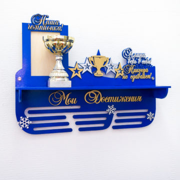 Универсальная медальница для девочки, синяя